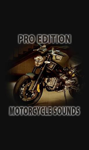 摩托車的聲音專業版