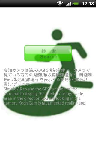 玩免費旅遊APP|下載高知カメラ(避難所版) app不用錢|硬是要APP