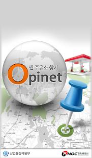 오피넷(OPINET)-싼 주유소 찾기- screenshot thumbnail