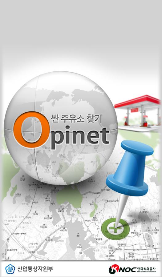 오피넷(OPINET)-싼 주유소 찾기- screenshot