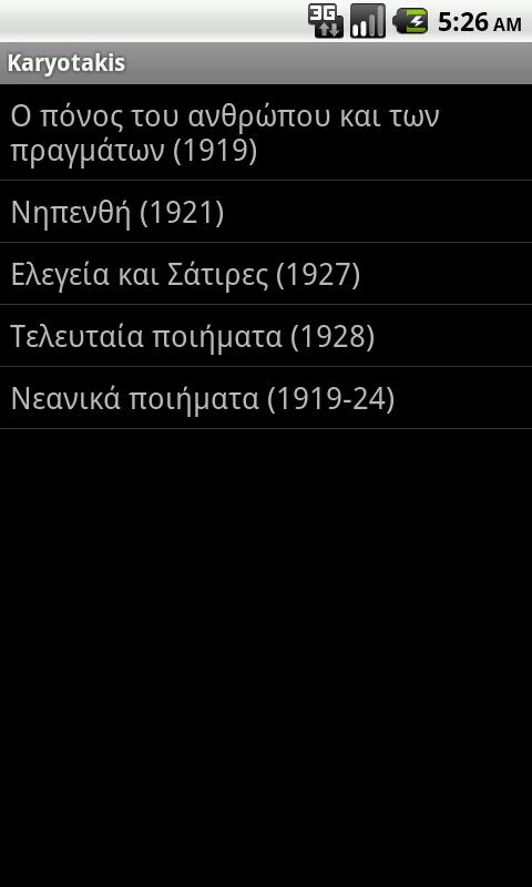 Karyotakis - στιγμιότυπο οθόνης