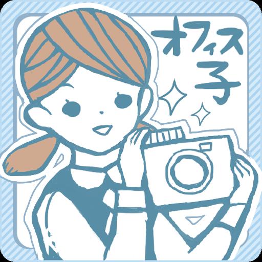 娱乐のオフィス子スタンプ-顔入りスタンプを作ろう!-Stamp LOGO-記事Game
