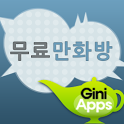 [만화종결]무료만화방 icon