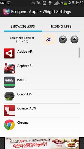 玩免費生產應用APP|下載頻繁に使用するアプリウィジェット app不用錢|硬是要APP