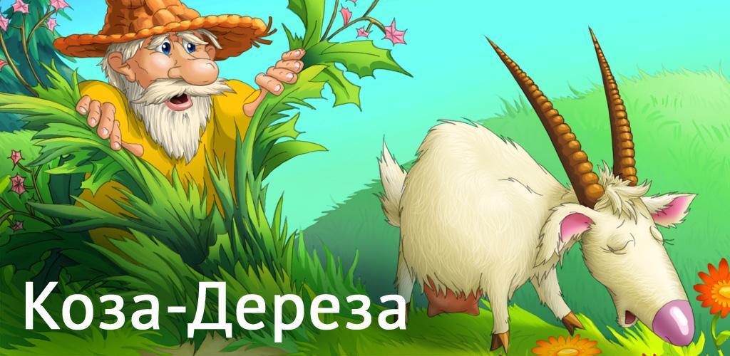 Коза дереза мультфильм картинка