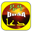 Dua-Islamic-Supplication-Audio icon