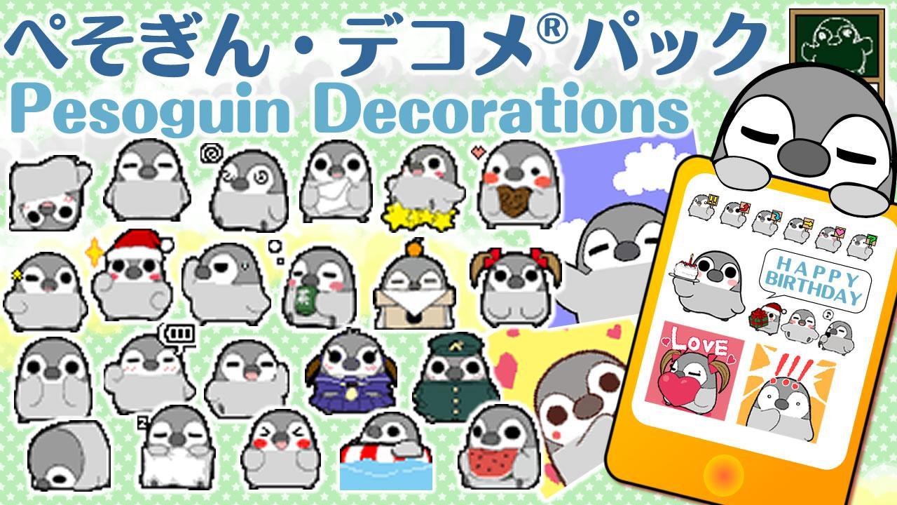 Pesoguin Decorations 02- screenshot