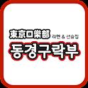 동경구락부 라멘과 선술집 icon