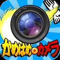 かめはめカメラ~漫画風に加工できる面白カメラ~ icon
