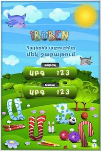 iBuben: Armenian alphabet - screenshot thumbnail
