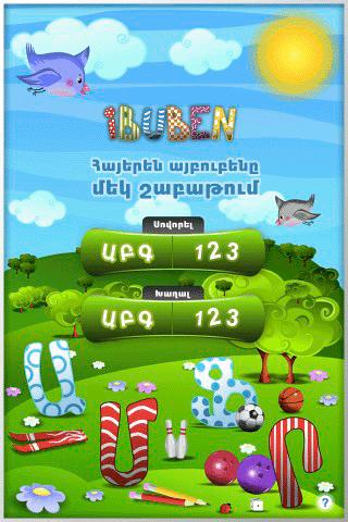 iBuben: Armenian alphabet - screenshot