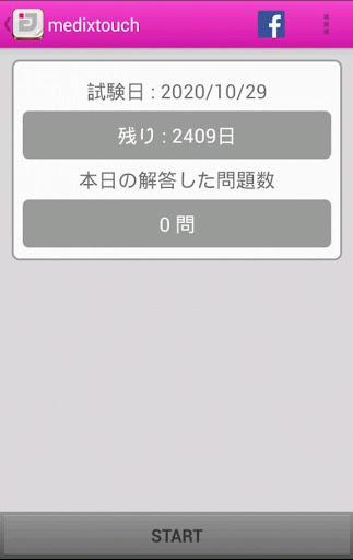 ケアマネージャー試験 free