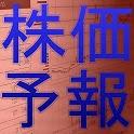 株価予報 icon