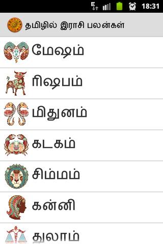 Raasi Palan - Tamil Astrology - screenshot