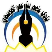 نادي عاصم بن عمر الموسمي