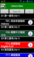 Screenshot of 希伯來語聖經 Hebrew Audio Bible