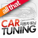 올댓 자동차튜닝 logo