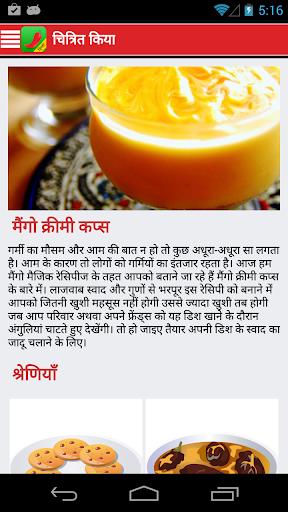 SweetNSpicy Hindi Recipes