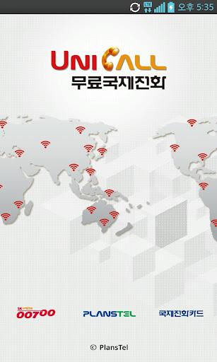 무료국제전화 00700 국제전화카드+UniCall유니콜