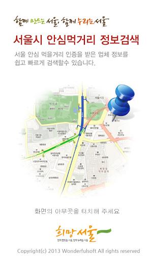 서울시 안심 먹거리