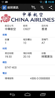 Screenshot of Taoyuan Airport