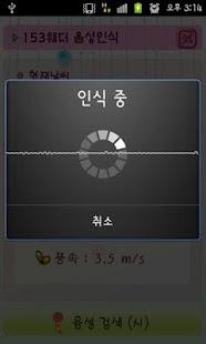 날씨 음성 인식 153웨더 기상청 기상 - screenshot thumbnail