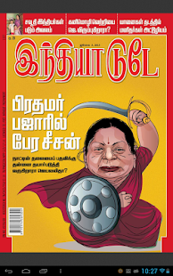 India Today Tamil - screenshot thumbnail