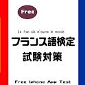 フランス語検定マスター