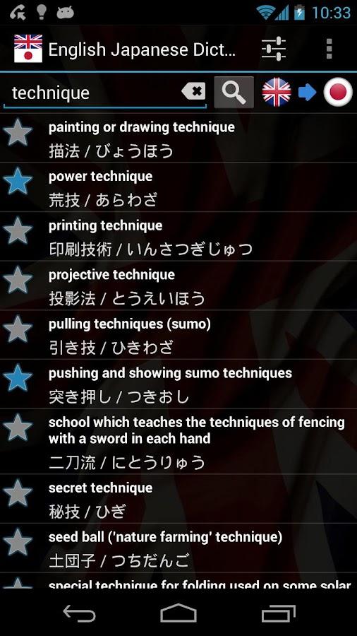 English Japanese Dictionary - screenshot