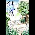 (Free)Ginga:Nagareboshi Gin logo