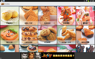Screenshot of 餅乾食譜