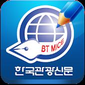 한국관광신문 BT MICE
