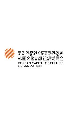 코리아 문화수도 조직위원회