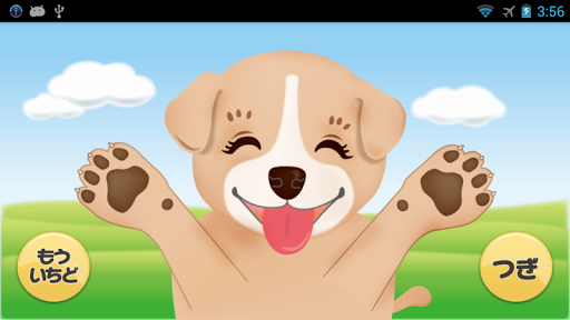 玩教育App|動物deいないいないばぁ! for Baby & Kids免費|APP試玩