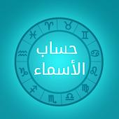 Names Calculator حساب الأسماء