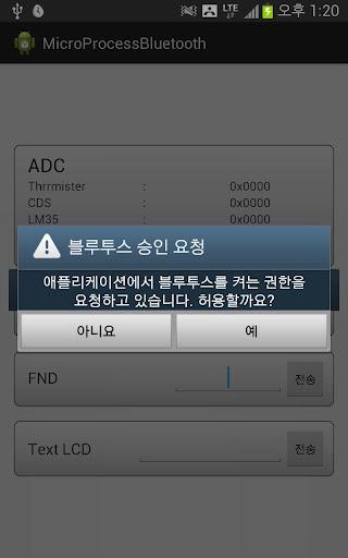 멀티 마이컴 실습장비