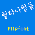 GFOnestar™ Korean Flipfont icon