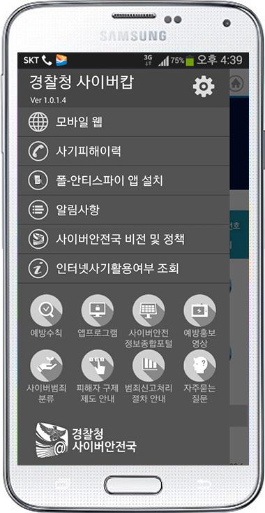 경찰청 사이버캅 - screenshot