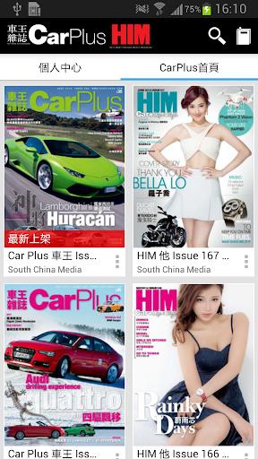 CarPlus + HIM 電子雜誌