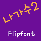 mbcNagasu2 Korean Flipfont icon