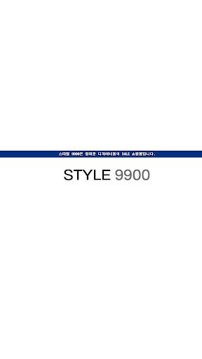 스타일9900