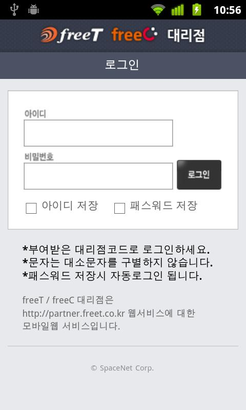 freeT/freeC 대리점 - screenshot
