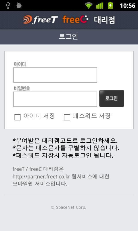 freeT/freeC 대리점 - screenshot