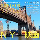 YUBISASHI Style ニューヨーク×映画