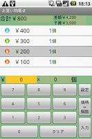Screenshot of お買い物電卓