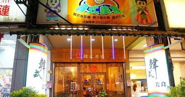韓式美食館