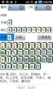 Guobiao Mahjong Calc Lite- screenshot thumbnail