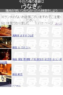 決定!俺の昼飯 - screenshot thumbnail