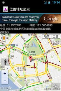 位置地址显示(Location Address show)|玩交通運輸App免費|玩APPs