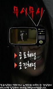 무시무시 무서운이야기 공포 이야기(웃긴이야기 포함) - screenshot thumbnail